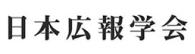 日本広報学会のロゴ